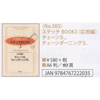 刺繍本 ステッチBOOK3 (応用編) チェーンS.、チェーンダーニングS. No.583