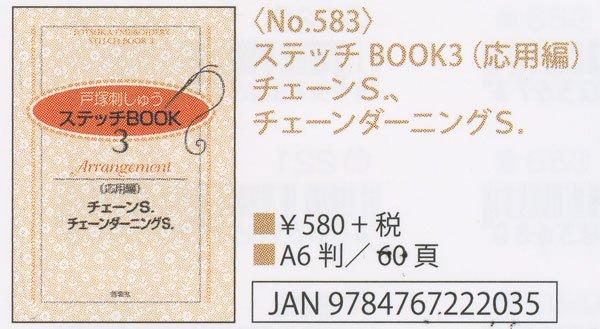 刺繍本 ステッチBOOK3 (応用編) チェーンS.、チェーンダーニングS. No.583 【参考画像1】