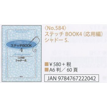 刺繍本 ステッチBOOK4 (応用編) シャドーS. No.584