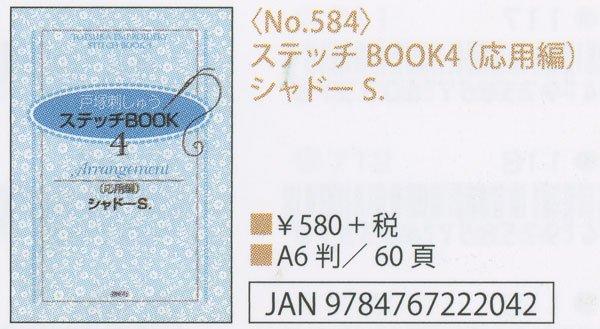 刺繍本 ステッチBOOK4 (応用編) シャドーS. No.584 【参考画像1】
