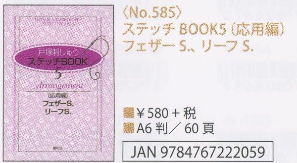 刺繍本 ステッチBOOK5 (応用編) フェザーS.、リーフS. No.585 【参考画像1】
