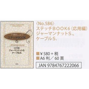 刺繍本 ステッチBOOK6 (応用編) ジャーマンナットS.、ケーブルS. No.586