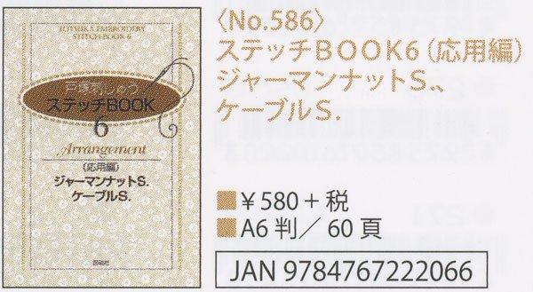 刺繍本 ステッチBOOK6 (応用編) ジャーマンナットS.、ケーブルS. No.586 【参考画像1】