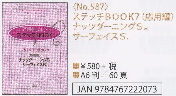 刺繍本 ステッチBOOK7 (応用編) ナッツダーニングS.、サーフェイスS. No.587 【参考画像1】