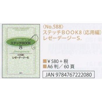 刺繍本 ステッチBOOK8 (応用編) レゼーデージーS. No.588