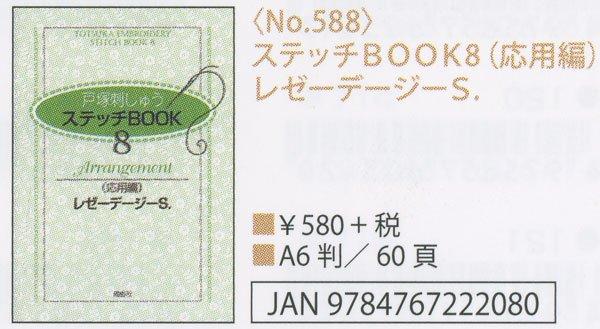 刺繍本 ステッチBOOK8 (応用編) レゼーデージーS. No.588 【参考画像1】