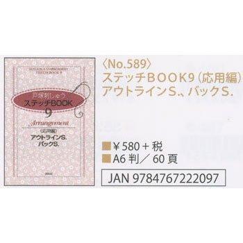 刺繍本 ステッチBOOK9 (応用編) アウトラインS.、バックS. No.589