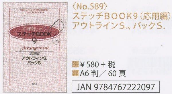 刺繍本 ステッチBOOK9 (応用編) アウトラインS.、バックS. No.589 【参考画像1】