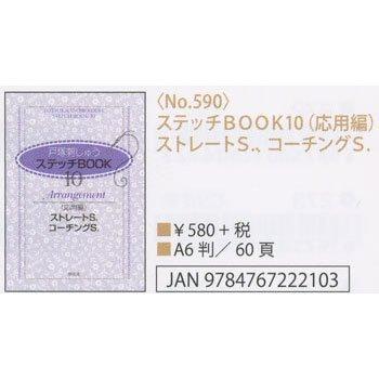 刺繍本 ステッチBOOK10 (応用編) ストレートS.、コーチングS. No.590