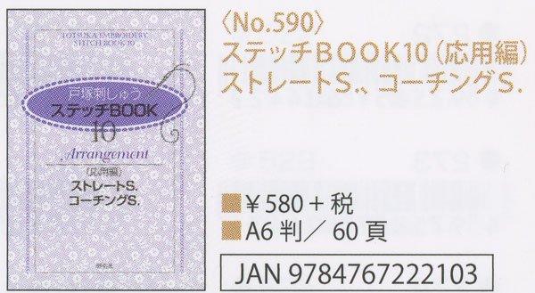 刺繍本 ステッチBOOK10 (応用編) ストレートS.、コーチングS. No.590 【参考画像1】