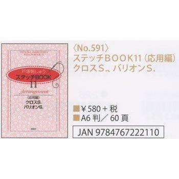刺繍本 ステッチBOOK11 (応用編) クロスS.、バリオンS. No.591