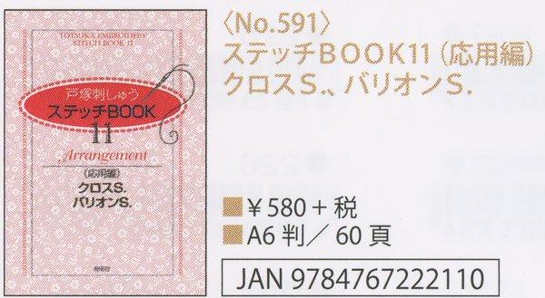 刺繍本 ステッチBOOK11 (応用編) クロスS.、バリオンS. No.591 【参考画像1】