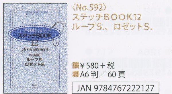 刺繍本 ステッチBOOK12 (応用編) ループS.、ロゼットS. No.592 【参考画像1】