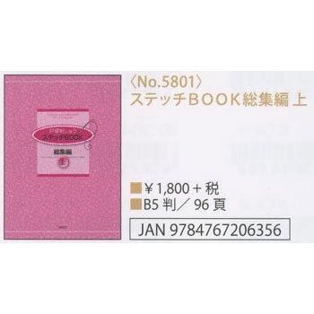 刺繍本 ステッチBOOK総集編 上 No.5801