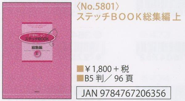 刺繍本 ステッチBOOK総集編 上 No.5801 【参考画像1】