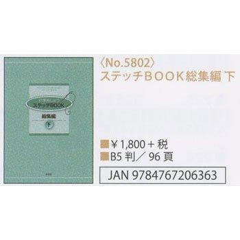 刺繍本 ステッチBOOK総集編 下 No.5802