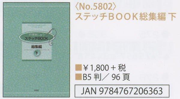 刺繍本 ステッチBOOK総集編 下 No.5802 【参考画像1】