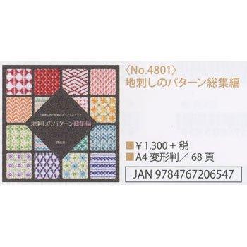 刺繍本 地刺しのパターン総集編 No.4801