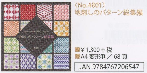 刺繍本 地刺しのパターン総集編 No.4801 【参考画像1】