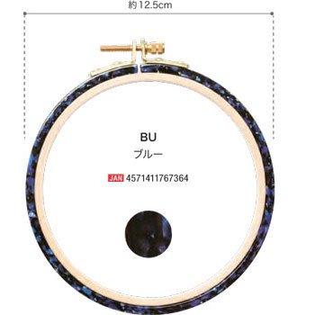 DMC 鯖江刺繍枠 12.5cm SABA04 ブルー BU