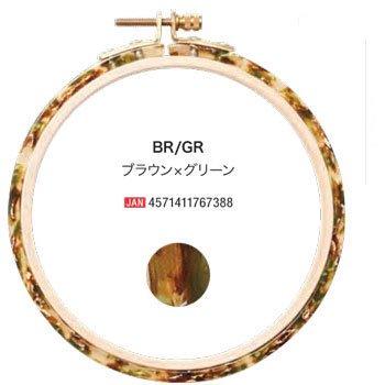 DMC 鯖江刺繍枠 12.5cm SABA04 ブラウン×グリーン BR/GR