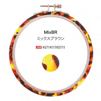 DMC 鯖江刺繍枠 12.5cm SABA04 ミックスブラウン MixBR