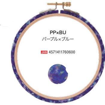 ■品切れ■ 購入不可 DMC 鯖江刺繍枠 12.5cm SABA01 パープル×ブルー PP/BU
