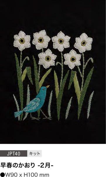 DMC 刺繍キット 早春のかおり 2月 JPT40 マカベアリス刺繍カレンダー 【参考画像1】