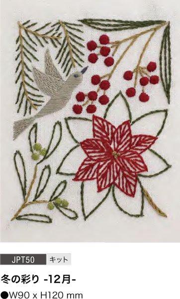 DMC 刺繍キット 冬の彩り 12月 JPT50 マカベアリス刺繍カレンダー 【参考画像1】