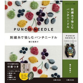 DMC 本 刺繍糸で愉しむパンチニードル C9477/10