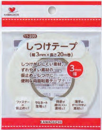 河口 KAWAGUCHI しつけテープ 3mm幅×20m 11-200 【参考画像1】