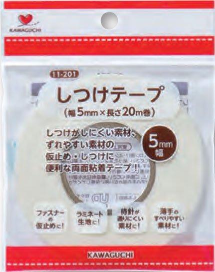 河口 KAWAGUCHI しつけテープ 5mm幅×20m 11-201 【参考画像1】