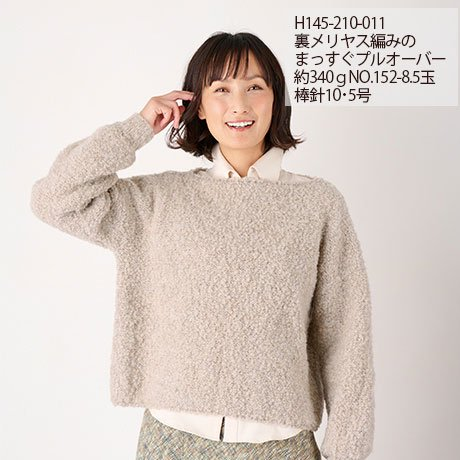 ハマナカ 毛糸 ソノモノ アルパカブークレ col.153 【参考画像4】