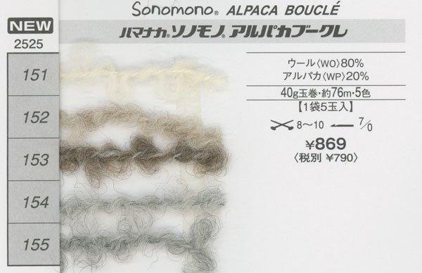 ハマナカ 毛糸 ソノモノ アルパカブークレ col.153 【参考画像6】