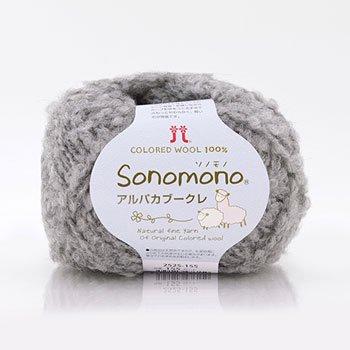 ハマナカ 毛糸 ソノモノ アルパカブークレ col.155