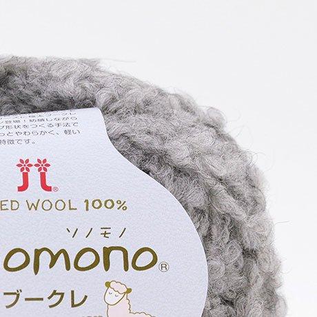 ハマナカ 毛糸 ソノモノ アルパカブークレ col.155 【参考画像2】