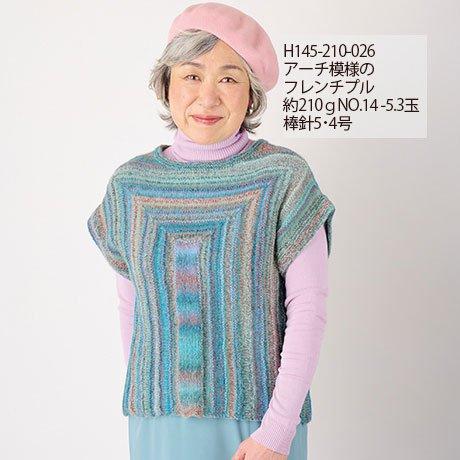 ハマナカ毛糸 ディーナ col.14 【参考画像5】