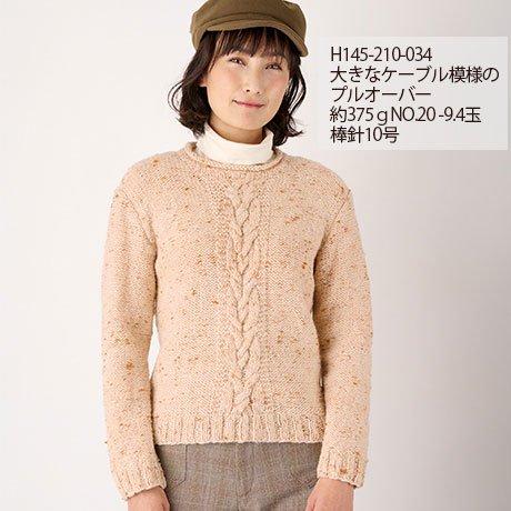 ハマナカ 毛糸 アランツィード col.20 【参考画像4】