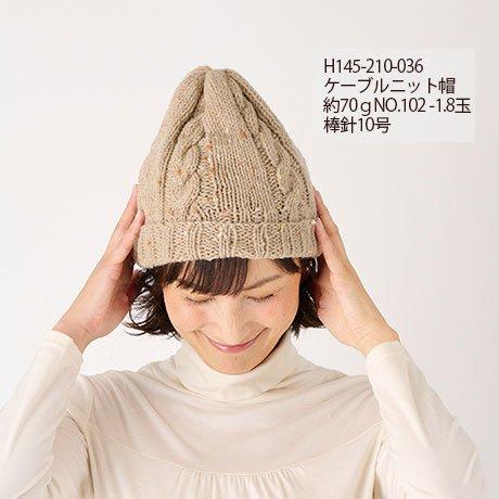 ハマナカ 毛糸 アランツィード col.20 【参考画像5】