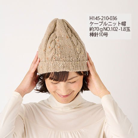 ハマナカ 毛糸 アランツィード col.102 【参考画像4】
