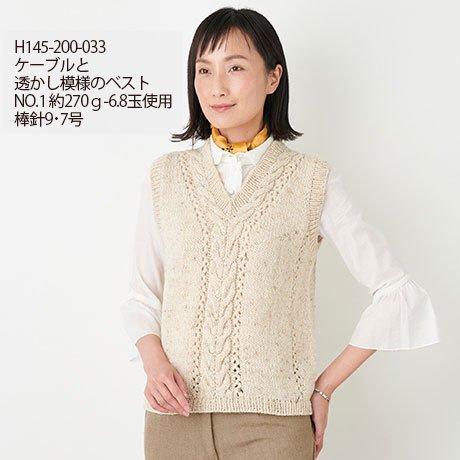 ハマナカ 毛糸 アランツィード col.104 【参考画像5】