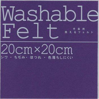 ミササ ウォッシャブルフェルト 1mm 20cm角 col.9214 紫