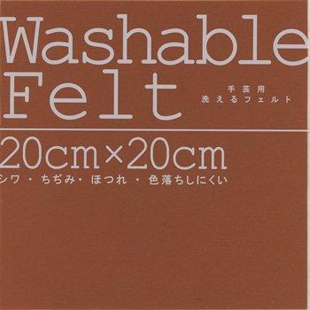 ミササ ウォッシャブルフェルト 1mm 20cm角 col.9217 茶色