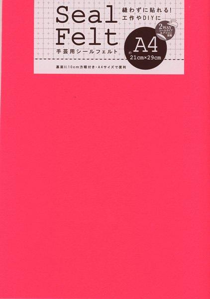 ミササ シールフェルト A4サイズ col.9253 ディープピンク 【参考画像1】