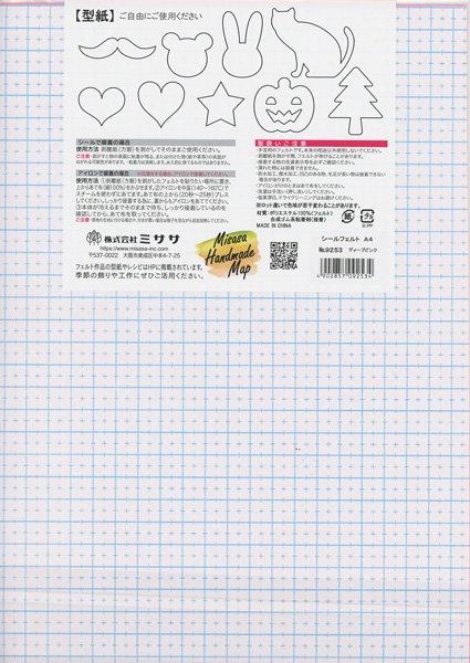 ミササ シールフェルト A4サイズ col.9253 ディープピンク 【参考画像2】
