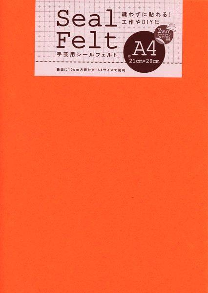 ミササ シールフェルト A4サイズ col.9255 オレンジ 【参考画像1】