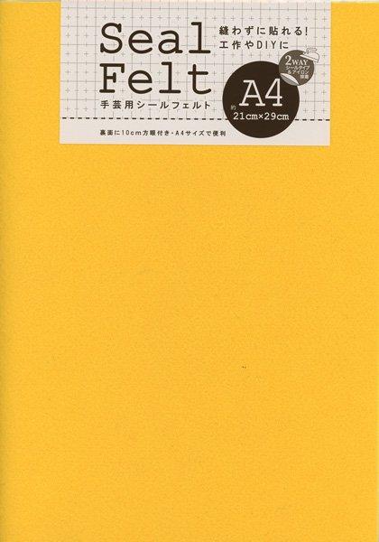 ミササ シールフェルト A4サイズ col.9257 イエロー 【参考画像1】