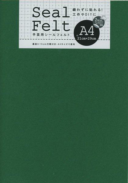 ミササ シールフェルト A4サイズ col.9260 グリーン 【参考画像1】