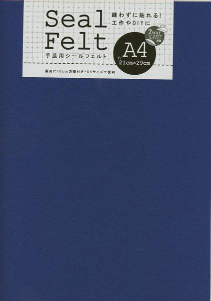 ミササ シールフェルト A4サイズ col.9263 ディープブルー 【参考画像1】