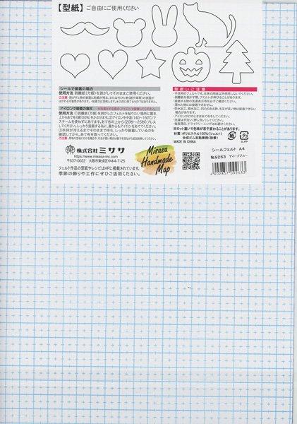 ミササ シールフェルト A4サイズ col.9263 ディープブルー 【参考画像2】